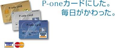 ポケットカード.jpg
